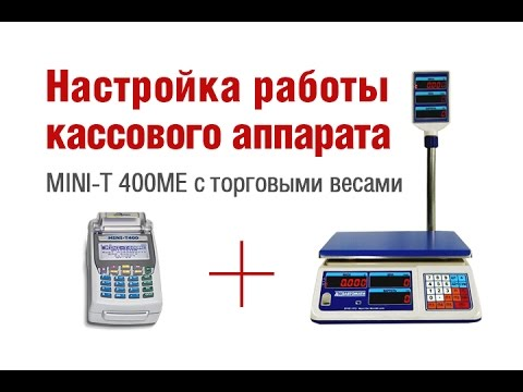 Кассовый аппарат мини т400 инструкция