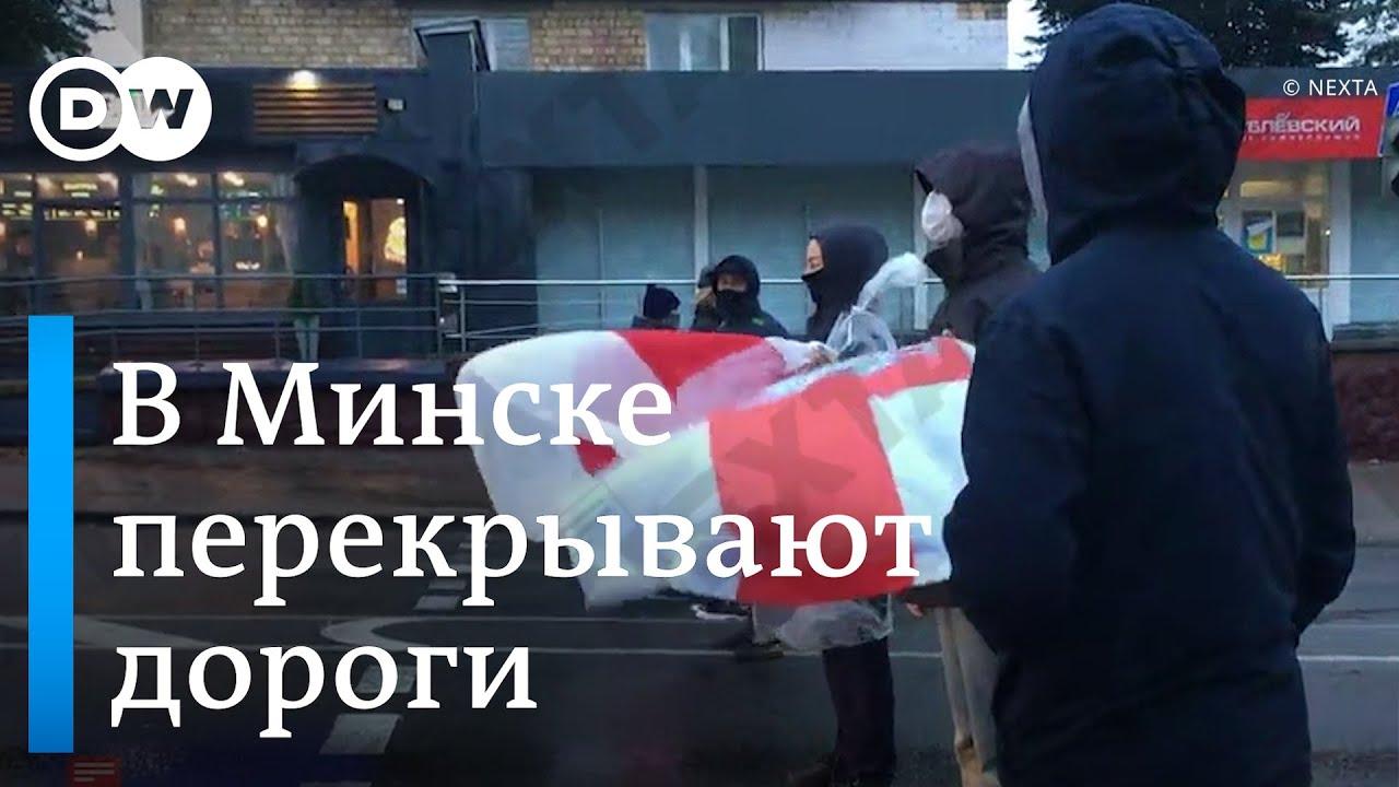 Срочно: протест против Лукашенко - манифестанты перекрыли улицы в Минске после призыва Тихановской