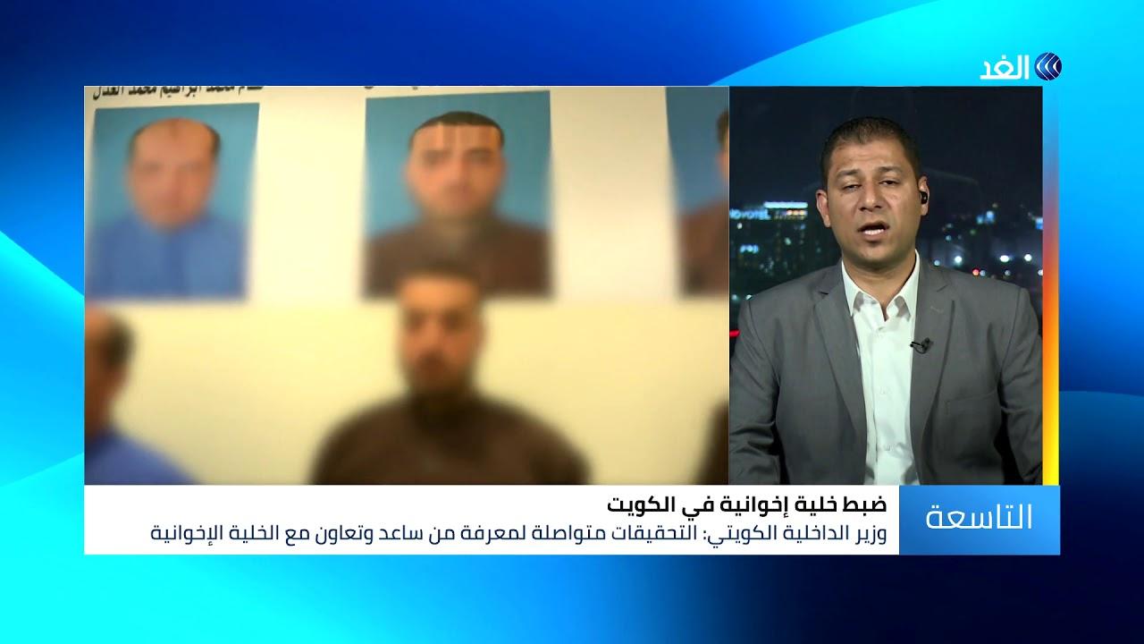 قناة الغد:وفد أمني مصري يصل إلى الكويت لبحث قضية الخلية الإخوانية .. مراسل الغد يكشف التفاصيل