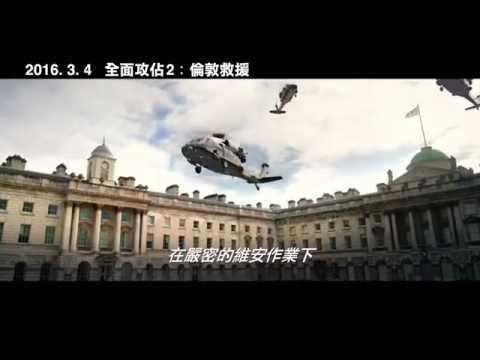 伦敦陷落 2 - 全面攻佔2:倫敦救援 2016 -電影 線上 看