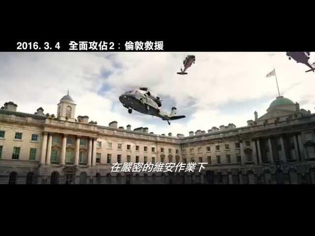 【全面攻佔2:倫敦救援】London Has Fallen 精彩預告_ 2016/03/04 世界毀滅