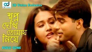 Shopno Dekhi Tomay Niye   Prince   Poly   Manik Badsha Movie Song   Bangla New Song 2017   CD Vision