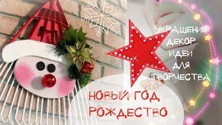 ❤♥ 5 НОВОГОДНИХ ИДЕЙ ДЕКОРА☆ КАК УКРАСИТЬ ДОМ К НОВОМУ ГОДУ И РОЖДЕСТВУ(Красивые новогодние украшения Декор дома своими руками Поделки на Новый год и Рождество Самый красивый..., 2016-12-10T21:29:43.000Z)