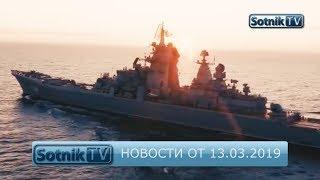 НОВОСТИ. ИНФОРМАЦИОННЫЙ ВЫПУСК 13.03.2019