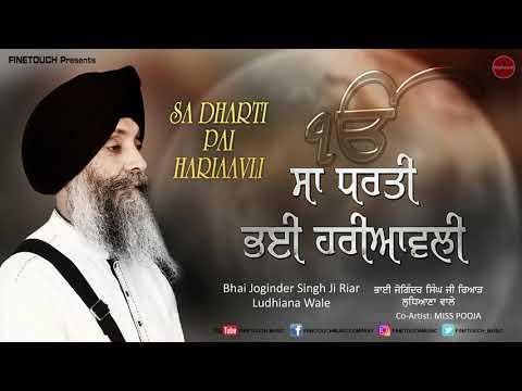 Sa Dharti Pai Hariaavli | Bhai Joginder Singh Ji Riar (Ludhiana Wale) | Finetouch