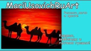 Видео урок  как нарисовать караван верблюдов в пустыне гуашью #МарияУсович
