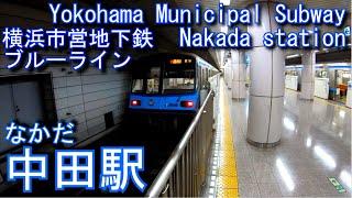 中田駅に潜ってみた 横浜市営地下鉄ブルーライン Nakada station