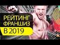 ТОП 10 ВЫГОДНЫХ ФРАНШИЗ НА 2019 ГОД