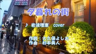 岩波理恵 - 夕暮れの街