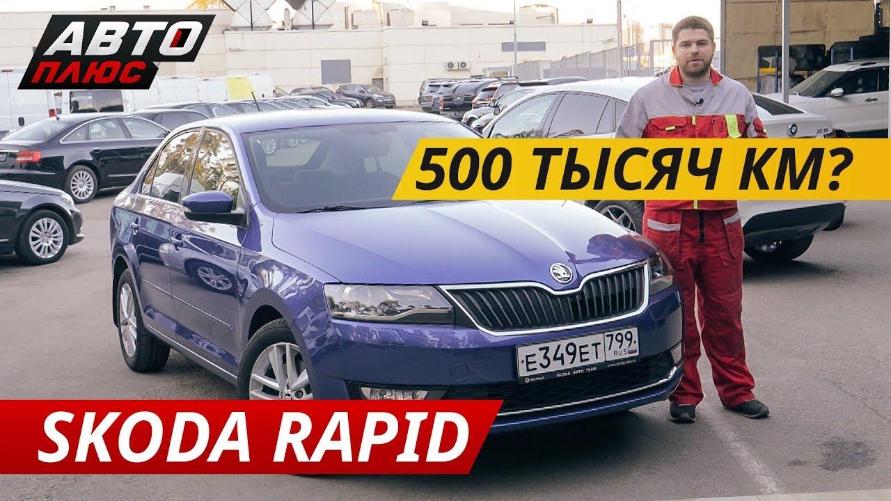 Стоит ли рассматривать покупку Skoda Rapid? | Подержанные автомобили