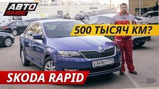 Тест б/у Skoda Rapid 2017