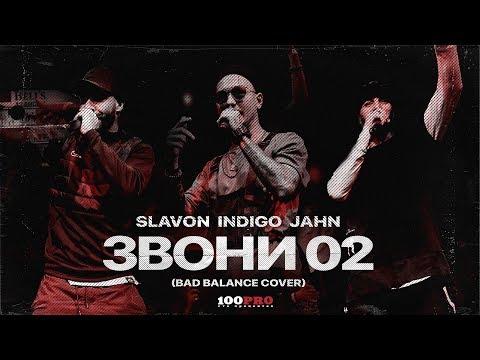 Indigo, Jahn, Slavon - Звони 02