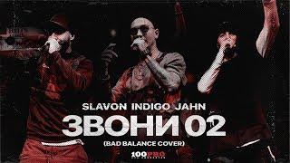 Смотреть клип Indigo, Jahn, Slavon - Звони 02