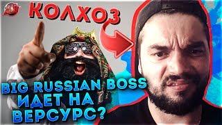 BIG RUSSIAN BOSS VS CZAR | PHARAOH | СЛАВА КПСС | NOIZE MC #RapNews 301