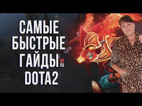 видео: Самый быстрый гайд - huskar dota 2