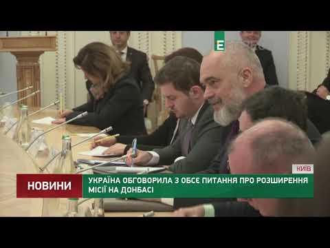 Україна обговорила з ОБСЄ питання про розширення місії на Донбасі