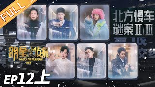 [ENG SUB] Murder on the Northern Train II --Who's The Murderer S5 EP12(Part1)【MGTV】