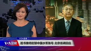 VOA连线(叶兵):脸书推特封禁中国水军账号 北京低调回应