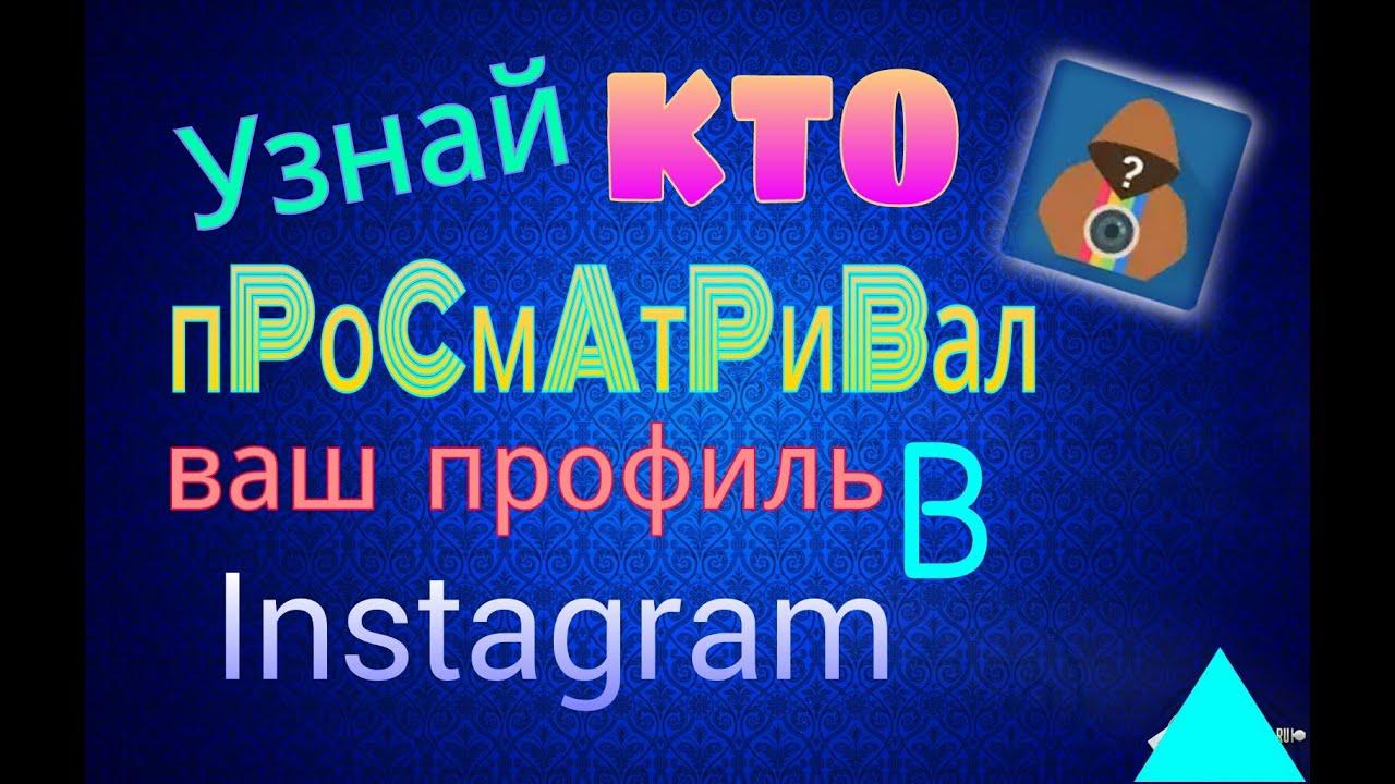 Приложение узнаёт кто просматривал ваш профиль в Instagram.