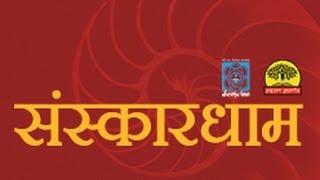 Sanskardham School - English