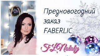 Заказ #FABERLIC 18 * 2019 #VARIO и Запасы Любимых Средств по Выгодным Ценам #НатальяПетрова