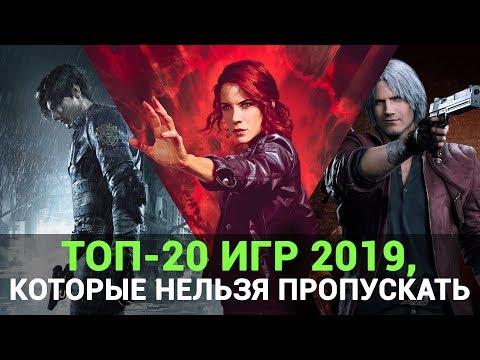 ТОП-20: Лучшие игры 2019 года