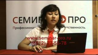 Видеоприглашение на семинар 12 июля для бюджетных учреждений. Семинар-Про