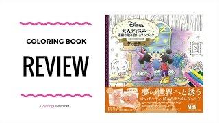 Adult Disney - The world of Dreams Coloring Book - Inko Kotoriyama