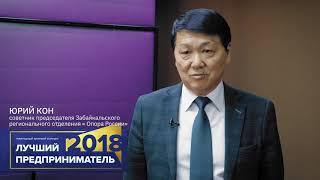 """Юрий Кон- конкурс """"Лучший предприниматель"""" создали 5 лет назад"""