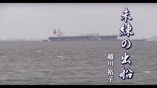 越川裕子 - 未練の出船