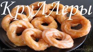 КРУЛЛЕРЫ  Французские Пончики  French Crullers  French Donuts из заварного теста LudaEasyCook video