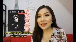 แปลเพลงฝรั่งเศสสุดคลาสสิค Je ne regrette rien - Edith Piaf