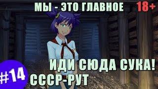 [МОД] МЫ- ЭТО ГЛАВНОЕ #14 - [18+] - СССР РУТ - ИЗБИЛИ ШУРИКА! И.... (БЕСКОНЕЧНОЕ ЛЕТО)