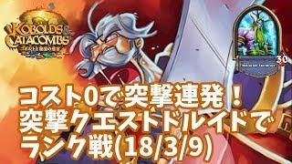 【ハースストーン】コスト0で突撃連発!突撃クエストドルイドでランク戦(18/3/9)