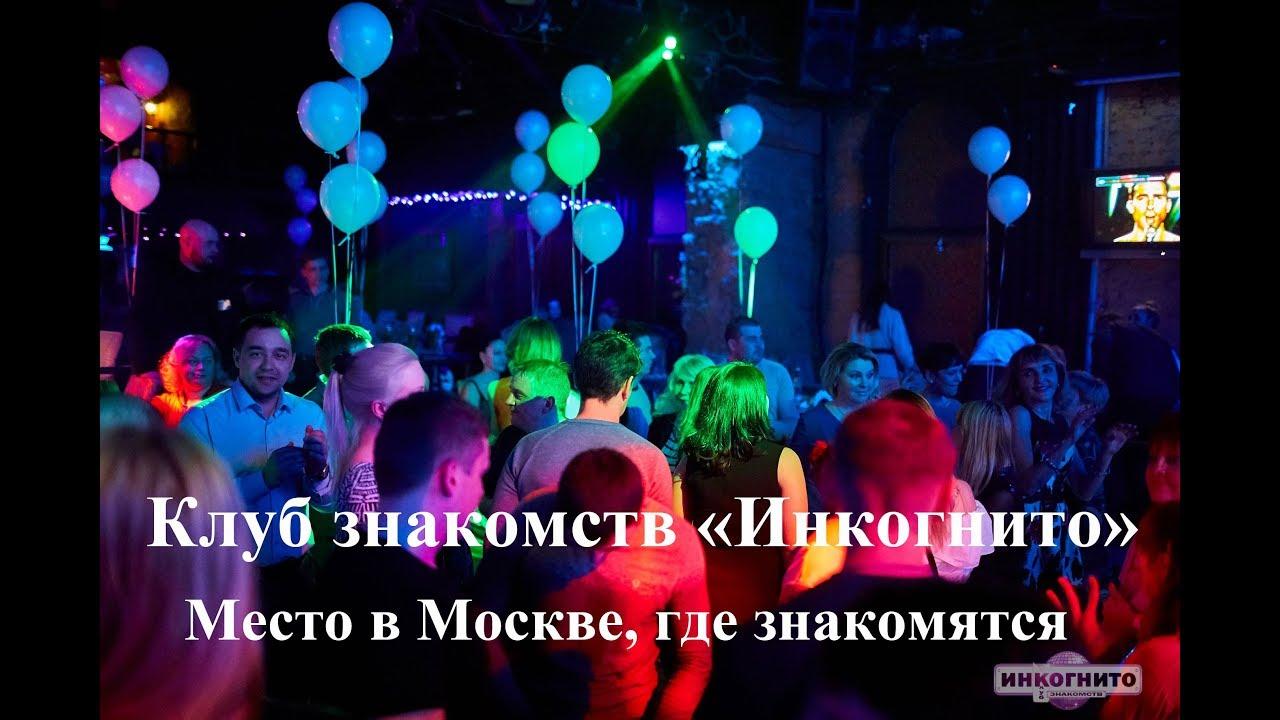 Ночной клуб для знакомств москва ночные клубы лимассол