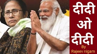 Election ya comedy Didi O Didi  Khela hobe ya Mela hobe  Rajeev nigam