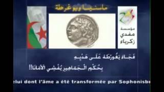 ALGÉRIE:Moufdi Zakaria, Massinissa & Jugurtha_مفدي زكريا: الياذة الجزائر
