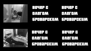 Олег Броварской, ODIS | ЧатРулетка | Нарезка со стримов