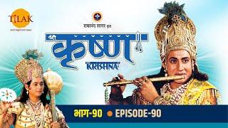 रामानंद सागर कृत श्री कृष्ण भाग 90 - अर्जुन का यमलोक जाना और ब्रह्मास्त्र चलाना
