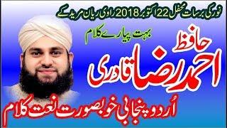 Hafiz Ahmed Raza Qadri 2018 - New Latest Naat 2018 - Punjabi Urdu Naat Sharif