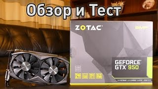 zotac GTX 950 AMP Edition - Обзор, Тест и Разгон