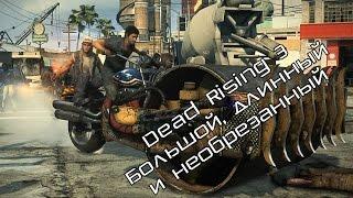 Dead Rising 3 - Большой, длинный и необрезанный(Не совсем с начала и долго бодались с голосовым чатом, но вроде получилось и неожиданно сессия затянулась..., 2014-12-29T11:49:28.000Z)