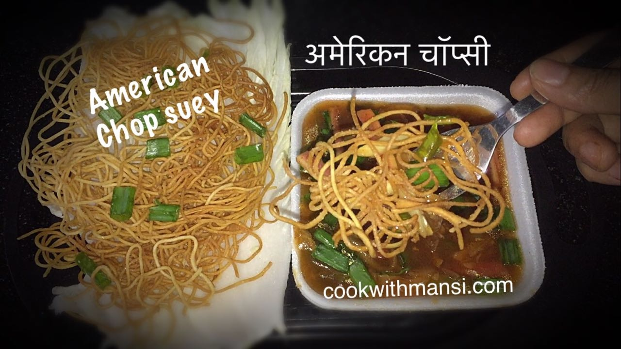 American chopsuey recipe in hindi chinese chop suey recipe how american chopsuey recipe in hindi chinese chop suey recipe how to make american chop suey forumfinder Image collections