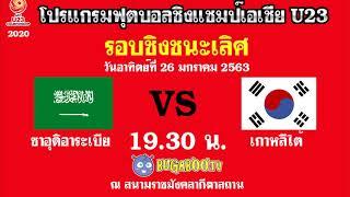 โปรแกรมฟุตบอลชิงแชมป์เอเชีย U23 2020 รอบชิงชนะเลิศ วันที่ 26/1/63 รอบชิงที่ 3 25/1/63