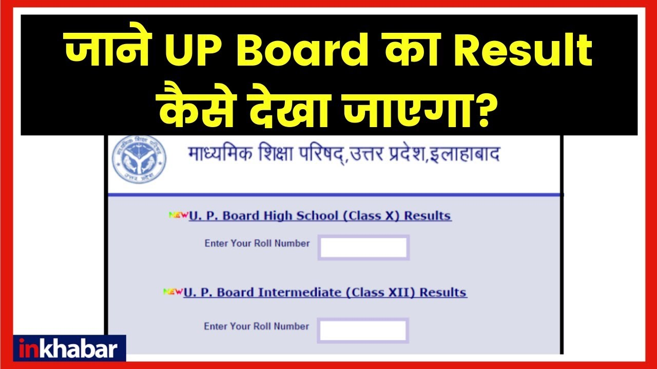 UP Board 10th, 12th result 2019 date, Offical site, How & Where to check UP  Board 10th 12th result