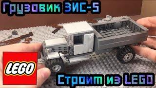 Собираем ГРУЗОВИК ЗИС-5 из LEGO!!