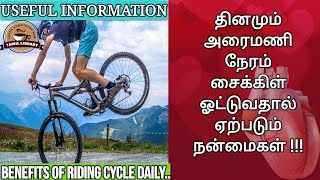 why do we want to cycling regularly????|தமிழ் Library|