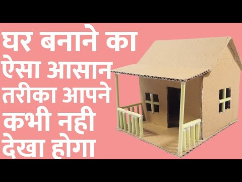 How To Make Cardboard House | Cardboard Craft Idea | Best Out Of Waste Cardboard | Project Craft