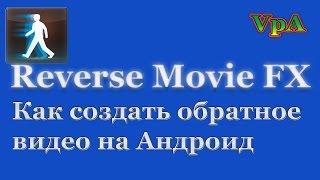 Как сделать обратное видео на Андроид(Скачать https://play.google.com/store/apps/details?id=com.mobile.bizo.reverse Создайте необычное видео с интересной программкой Reverse Movie..., 2015-06-25T06:34:38.000Z)