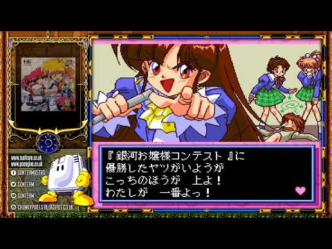 Twitch Stream: PC Engine - Galaxy Fraulein Yuna 2 Digital Comic (1)